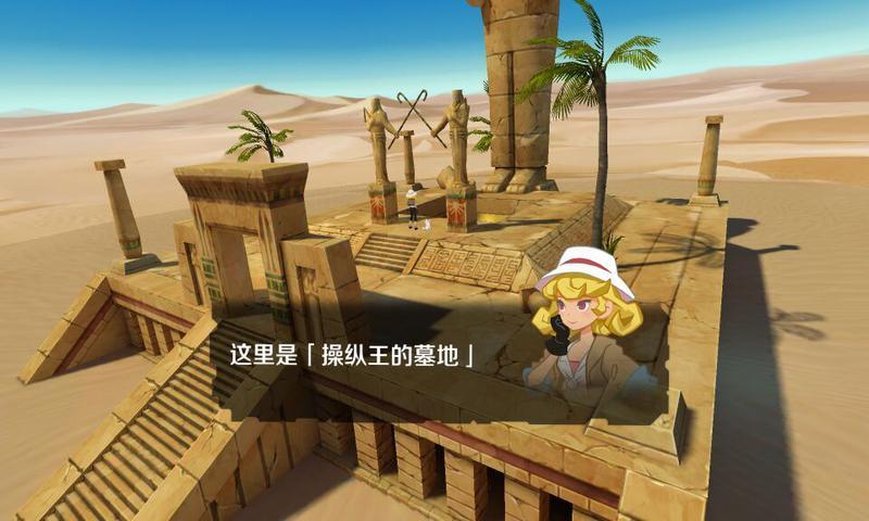希尼和操纵王之墓汉化版图3