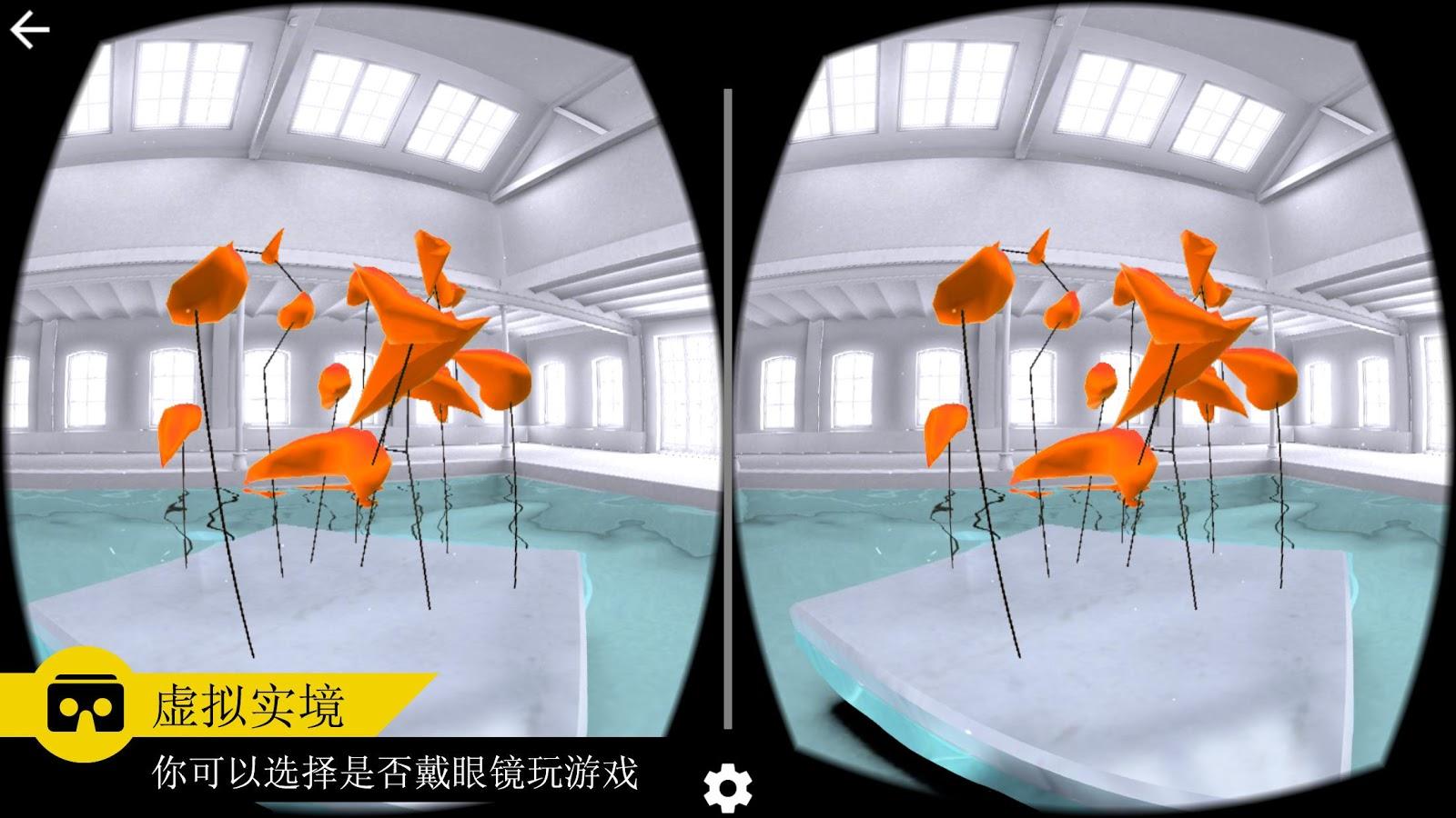 完美的角度VR图3