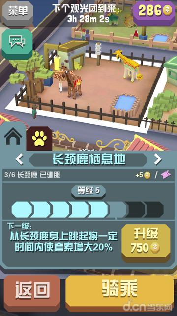 疯狂动物园_疯狂动物园安卓版下载