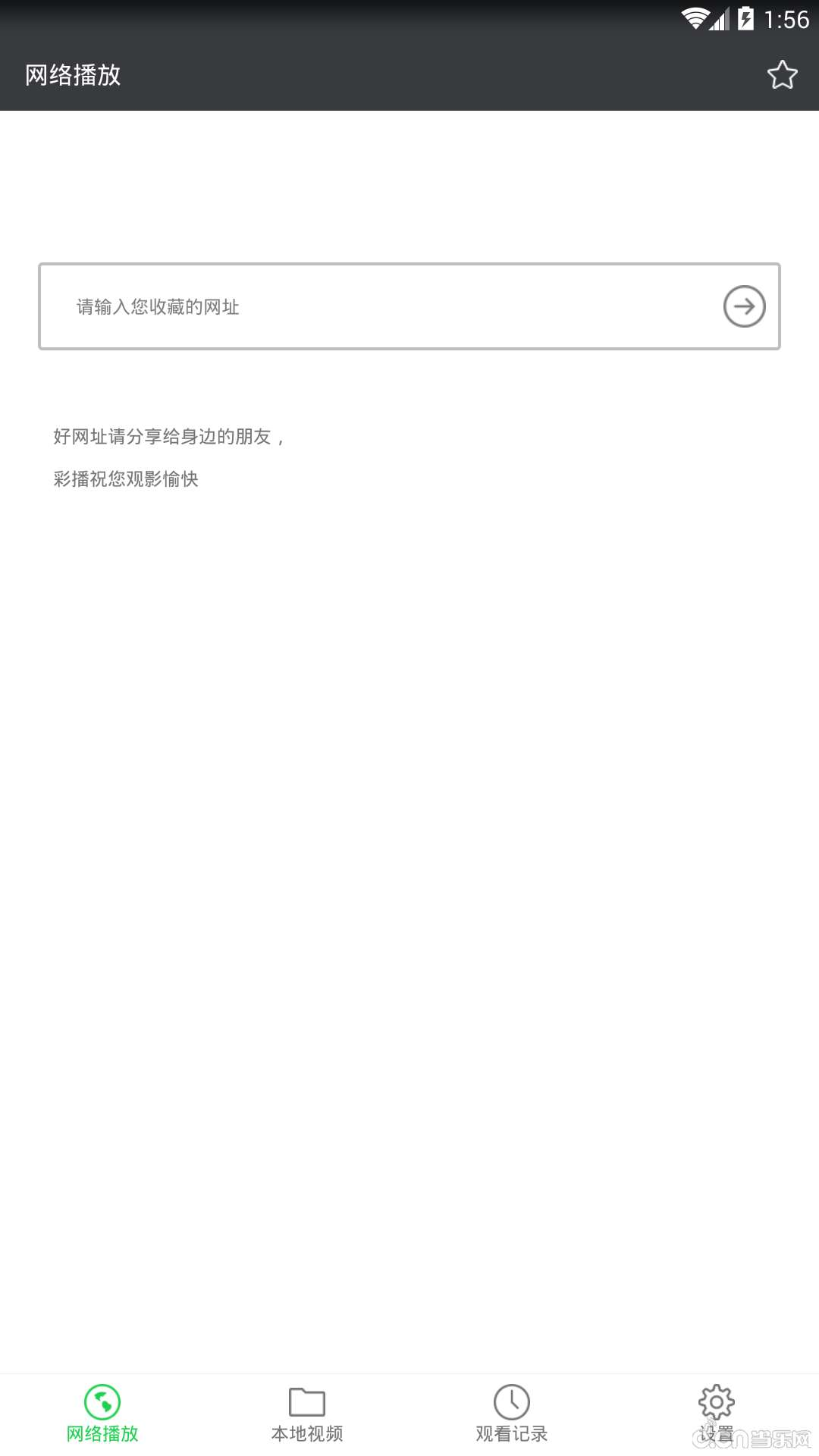 彩播影音_截图